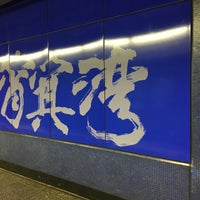 Photo taken at MTR Shau Kei Wan Station by Vincent L. on 8/18/2017