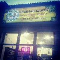 Photo taken at Пивотека «Пивная Карта» by Alexander G. on 7/8/2013