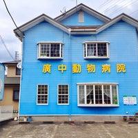 Photo taken at 廣中動物病院 by あっきー on 4/2/2014
