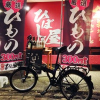 Photo taken at 炉端 ひぼし屋本店 by あっきー on 6/13/2014