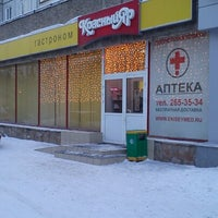Photo taken at Красный Яр by Nina K. on 1/20/2013