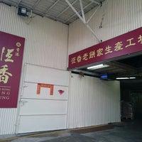 Photo taken at Hang Heung Cake Factory 恒香製餅廠 by Godfrey C. on 1/24/2015