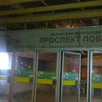 Photo taken at Станция метро «Проспект Победы» by Федя on 1/21/2013