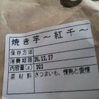 Photo taken at さつまいも菓子専門店 芋千 by m nathalie s. on 12/27/2013