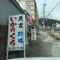 Photo taken at 魚吉ひもの店 by しょうこ on 3/16/2016