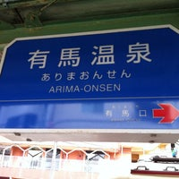 Photo taken at Arima-Onsen Station (KB16) by Yuta K. on 7/2/2013