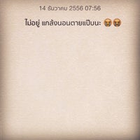 Photo taken at ชินเขต by ♀Ⓝⓘⓝⓚ ♂ on 12/14/2013