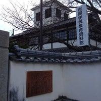 Photo taken at 岩国学校教育資料館 by Toru M. on 3/7/2014
