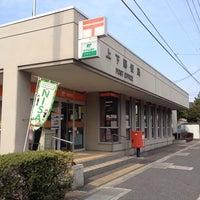 Photo taken at 上下郵便局 by Toru M. on 4/8/2014