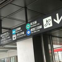 Photo taken at Namboku Line Meguro Station (N01) by junya k. on 1/9/2017