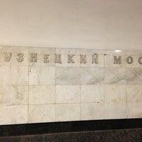 Photo taken at metro Kuznetsky Most by Pavel T. on 3/28/2013