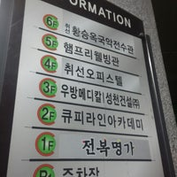 Photo taken at 취선빌딩 by Dianne C. on 12/2/2013