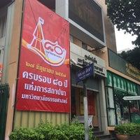 Photo taken at Thammasat University by ladypuai^^ l. on 5/19/2014