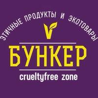 Снимок сделан в Бункер пользователем konstantin z. 8/10/2015