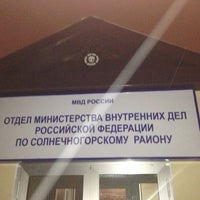 Photo taken at Отдел ОВД России по Солнечногорскому району by Ctac S. on 1/12/2014