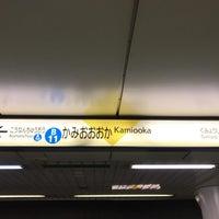 Photo taken at Subway Kamiooka Station by Johnny on 3/13/2018