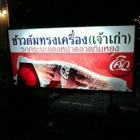 Photo taken at ข้าวต้มรถแดง by DjBank S. on 8/3/2013