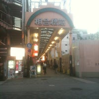 Photo taken at 相合橋筋商店街 by Kazuhiko J. on 10/24/2012