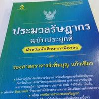 Photo taken at Ramkamheang University, Prachinburi Campus by Parinda P. on 4/19/2013