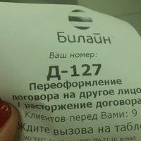 Photo taken at Салон продаж Билайн by Ангелина on 7/11/2013