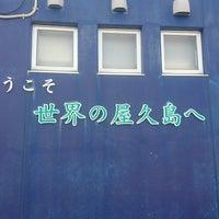 Photo taken at 宮之浦港フェリーターミナル by Daiki S. on 9/4/2016