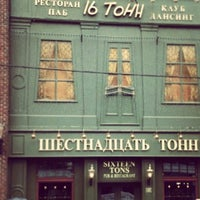 Photo taken at 16 тонн by Мария М. on 6/12/2013