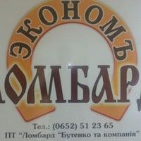 Photo taken at Ломбард Экономъ by Даниил П. on 1/26/2013