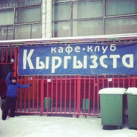 Photo taken at Ресторан Кыргыстан by Богдан М. on 1/27/2014