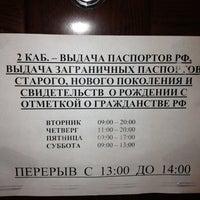 Photo taken at Паспортный Стол by Julia on 3/5/2013