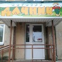 """Photo taken at Магазин """"Дачник"""" by Olga M. on 5/8/2014"""