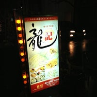 Photo taken at 香港酒家 小皿料理 龍記 by Takeshi H. on 3/18/2013