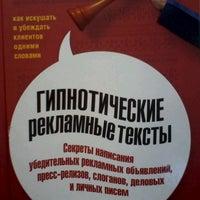 Photo taken at Книжный Барс by Alexey L. on 3/5/2013