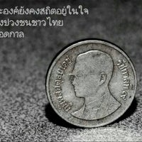 Photo taken at Bank of Thailand by Sattapron M. on 10/14/2016