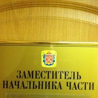 Photo taken at Пожарно-спасательная часть № 53 by Артем С. on 2/8/2013