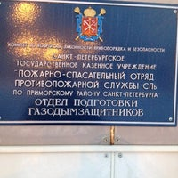 Photo taken at Пожарно-спасательная часть № 53 by Артем С. on 2/12/2013