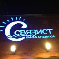 Photo taken at База отдыха «Связист» by Artem P. on 3/8/2013