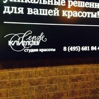 10/24/2013 tarihinde Аркаша П.ziyaretçi tarafından Студия красоты Серж Климов'de çekilen fotoğraf