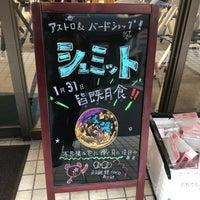 Photo prise au シュミット par にゅ る. le1/6/2018