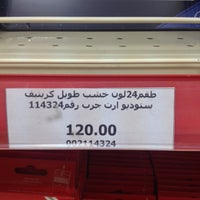 Photo taken at Samir & Ali Stationery by Dina S. on 11/4/2014