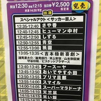 Photo taken at よしもと漫才劇場 by mat c. on 2/10/2018