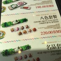 Photo taken at 韩国八色烤肉 by Janus C. on 11/14/2015