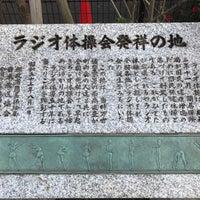 Photo taken at Sakuma Park by 彦 政. on 2/23/2018