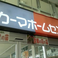 Photo taken at カーマホームセンター 平塚田村店 by nama on 3/9/2013