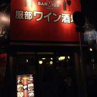Photo taken at 服部ワイン食堂 BARVIDA by Toshisan S. on 8/15/2014