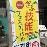 Photo taken at 岐阜産業会館 by Kamiya H. on 11/7/2015