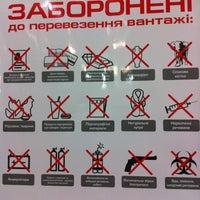 Photo taken at Новая Почта by Dasha N. on 5/14/2013