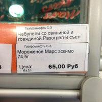 Photo taken at Газпромнефть АЗС № 70 by Лукьян Б. on 6/15/2013