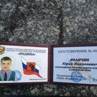 "Photo taken at ОНПО ""Родина"" by Yuriy on 5/21/2013"