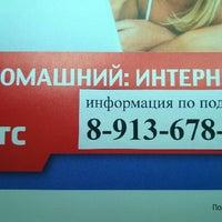 Photo taken at Салон-магазин МТС by Tamara K. on 3/21/2014