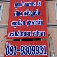 Photo taken at เฮงถาวรอะไหล่ (โพธิ์แจ้) by Phakhapapar A. on 7/9/2014